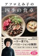 アフロえみ子の四季の食卓 レシピがいらない!