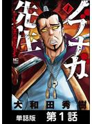 【期間限定 無料】ノブナガ先生【単話版】 第1話