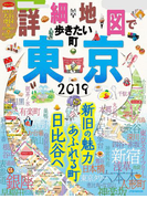 【期間限定価格】詳細地図で歩きたい町 東京 2019