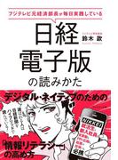 日経電子版の読みかた