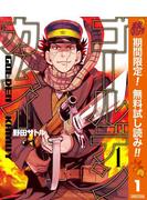 ゴールデンカムイ【期間限定無料】 1(ヤングジャンプコミックスDIGITAL)