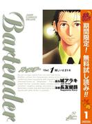 バーテンダー【期間限定無料】 1(ヤングジャンプコミックスDIGITAL)