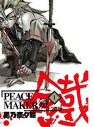 【期間限定 無料お試し版】PEACE MAKER 鐵(1)