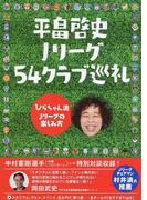 平畠啓史Jリーグ54クラブ巡礼 ひらちゃん流Jリーグの楽しみ方
