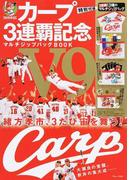 カープ3連覇記念マルチジップバッグBOOK (TJ MOOK)
