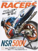 RACERS Volume52(2018) Vツインに勝機あり。目標は「打倒NSR2500」 (SAN−EI MOOK)