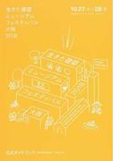 生きた建築ミュージアムフェスティバル大阪 公式ガイドブック 2018