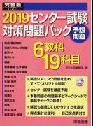 センター試験対策問題パック 2019 (河合塾SERIES)