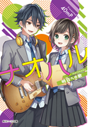 ナオハル 2 明日への歌 (角川ビーンズ文庫)
