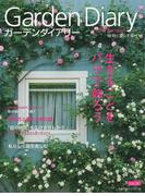ガーデンダイアリー Vol.10(2018AUTUMN) 植物と暮らす幸せ (主婦の友ヒットシリーズ)