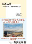 司馬江漢 「江戸のダ・ヴィンチ」の型破り人生 (集英社新書)