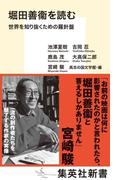 堀田善衞を読む 世界を知り抜くための羅針盤 (集英社新書)