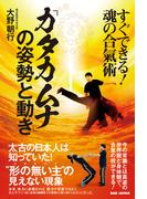 「カタカムナ」の姿勢と動き すぐできる!魂の合氣術