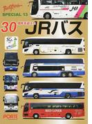 バスラマインターナショナルスペシャル 13 30周年を迎えたJRバス
