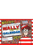 毎日さがせ!ウォーリーCALENDAR 2019