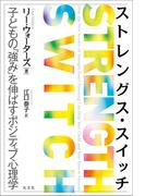 ストレングス・スイッチ~子どもの「強み」を伸ばすポジティブ心理学~