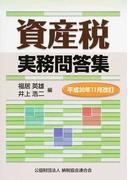 資産税実務問答集 平成30年11月改訂