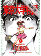 【期間限定 無料お試し版】東京大学物語 1(ビッグコミックス)