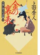 日雇い浪人生活録 6 金の裏表 (ハルキ文庫 時代小説文庫)