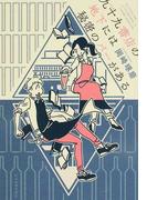 九十九書店の地下には秘密のバーがある (ハルキ文庫)