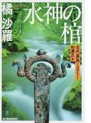 水神の棺 古代豪族ミステリー和邇氏篇 (ハルキ文庫)