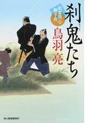 刹鬼たち (ハルキ文庫 時代小説文庫 剣客同心親子舟)