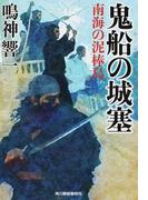 鬼船の城塞 南海編 (ハルキ文庫)