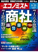 週刊エコノミスト2018年9/25号