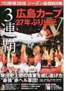 3連覇!広島カープ27年ぶり地元V プロ野球2018シーズン総括BOOK (COSMIC MOOK)