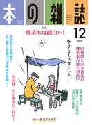 本の雑誌 2018-12 426号