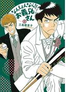 なんしょんなら!!お義兄さん(サンデーGXコミックス) 2巻セット