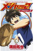MAJOR 2nd(少年サンデーコミックス ビジュアルセレクション) 2巻セット