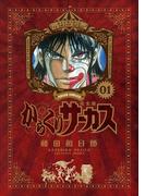 からくりサーカス(SHONEN SUNDAY COMICS SPECIAL) 2巻セット