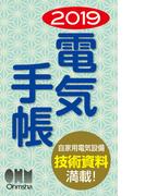 2019年版 電気手帳