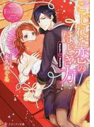 こじれた恋のほどき方 Sayaka & Shoichi (エタニティ文庫 エタニティブックス Rouge)