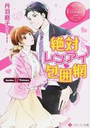 絶対レンアイ包囲網 Ayaka & Tetsuya (エタニティ文庫 エタニティブックス Rouge)