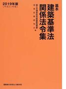基本建築基準法関係法令集 2019年版