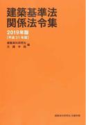 建築基準法関係法令集 2019年版