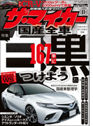 新車購入応援マガジン【ザ・マイカー】2018年11月号