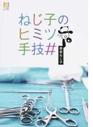 ねじ子のヒミツ手技# (ナース専科BOOKS)