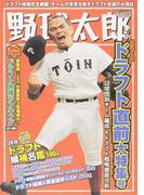 野球太郎 No.028 2018ドラフト直前大特集号 (廣済堂ベストムック)