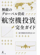 無敵のグローバル資産「航空機投資」完全ガイド