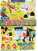 LaQ上達テクニック (LaQ公式ガイドブック)
