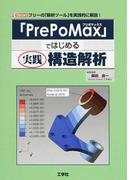 「PrePoMax」ではじめる実践構造解析 フリーの「解析ツール」を実践的に解説! (I/O BOOKS)