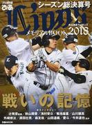 プロ野球ぴあLionsメモリアルBOOK 2018 シーズン総決算号 (ぴあMOOK)