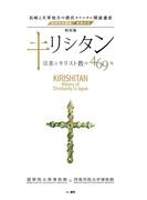 特別展キリシタン−日本とキリスト教の469年− 長崎と天草地方の潜伏キリシタン関連遺産 世界文化遺産登録記念