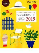 シンプル家計ノート 2019 (オレンジページムック)