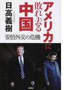 アメリカに敗れ去る中国 安倍外交の危機
