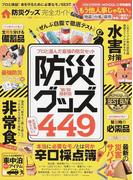 防災グッズ完全ガイド '18−'19最新版 (100%ムックシリーズ 完全ガイドシリーズ)