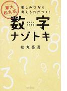 東大松丸式数字ナゾトキ 楽しみながら考える力がつく!